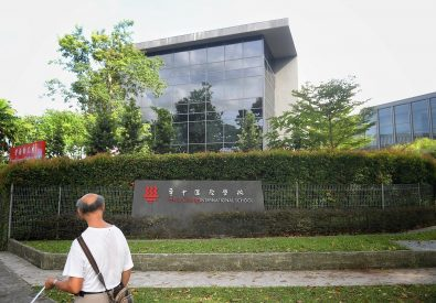 Hwa Chong International School