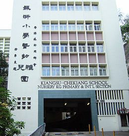 Kiangsu and Chekiang Primary School