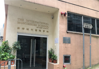 The International Montessori School (Mid-Levels Campus)