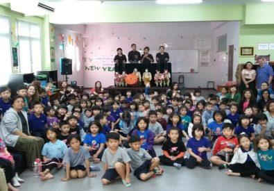 International School of Myanmar