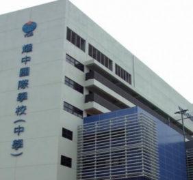 Yew Chung International School Secondary Campus
