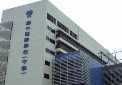Yew Chung International S...